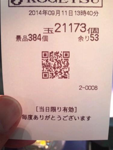 SH3D0479