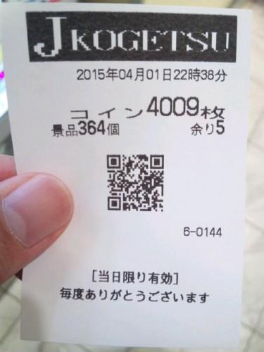 SH3D3829