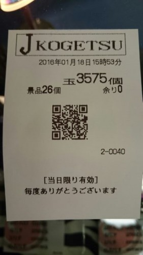 1453207925876