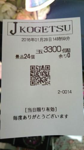 1453999415491