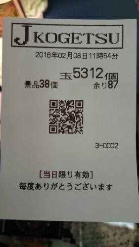 1454909783536