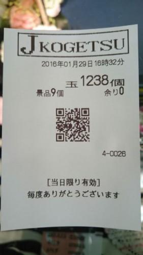 1454912152721