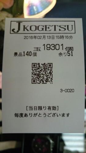 1457792998808