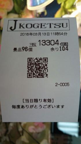 1457841698789