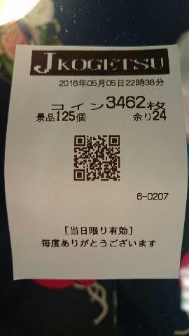 1462465717737