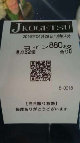1462466911657