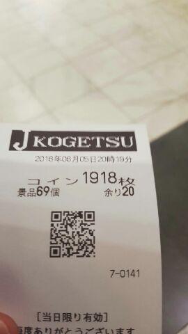 1467507943588
