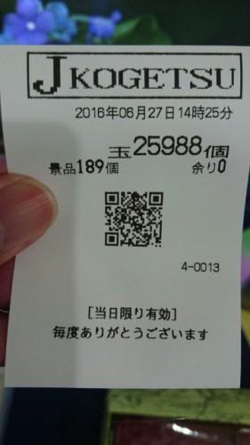 1467508199844