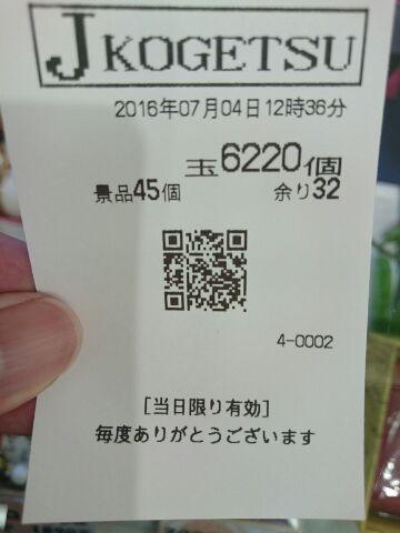 1468156593654