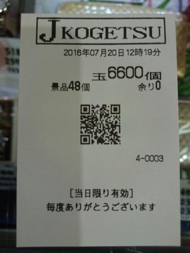 1469016697123