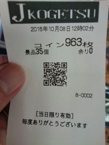 1475903489112